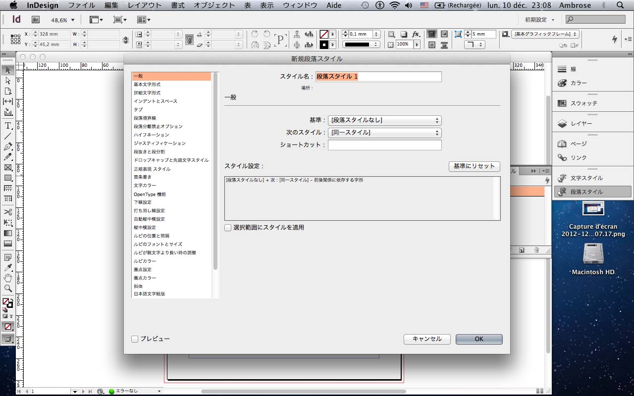 [Screen capture of InDesign CS6, Japanese version, showing the Paragraph Style menu with CJK options]